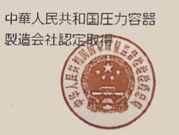 中華人民共和国圧力容器製造会社認定取得