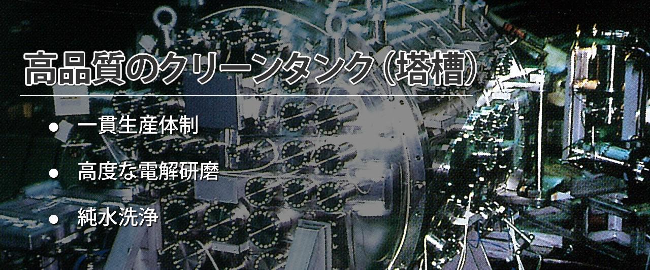 高品質のクリーンタンク(塔槽)2