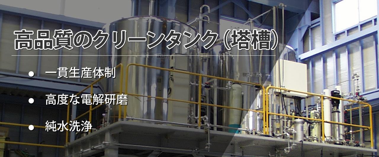 高品質のクリーンタンク(塔槽)3