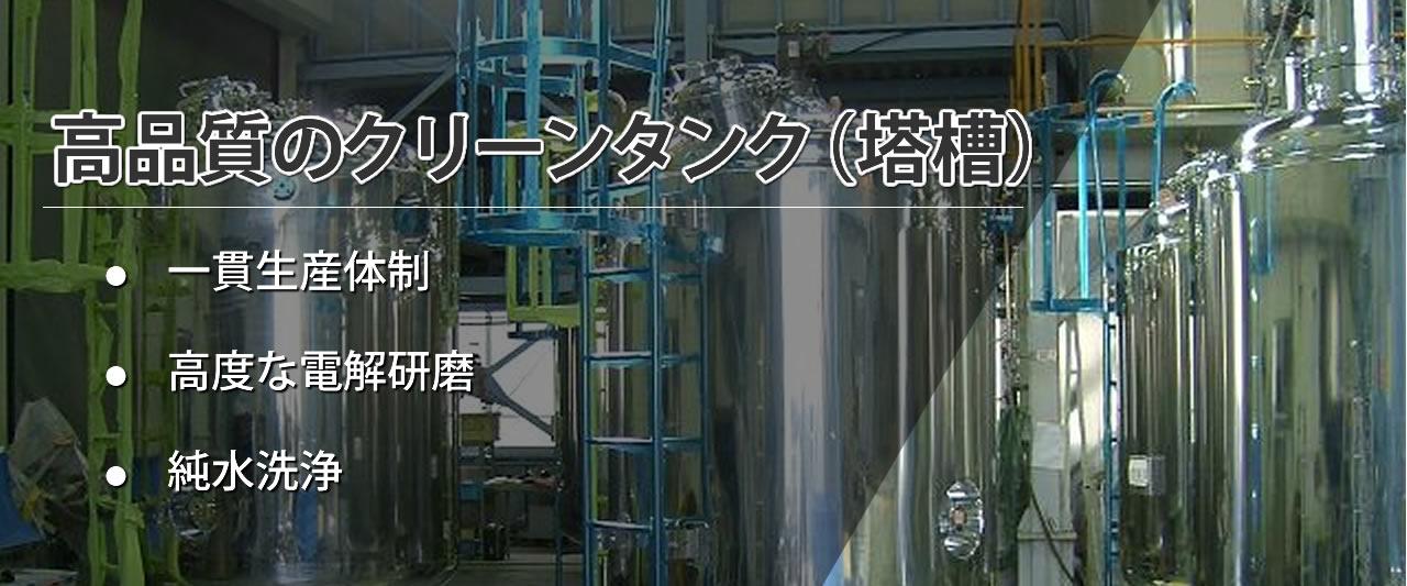 高品質のクリーンタンク(塔槽)4